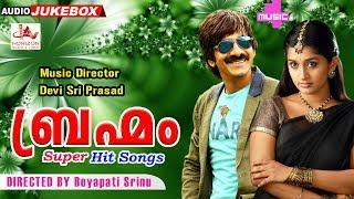 brahmam-audio-songs-jukebox-ravi-teja-meera-jasmine