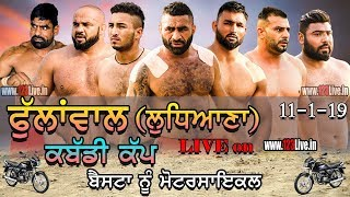 (LIVE) PHULLANWAL (LUDHIANA) KABADDI TOURNAMENT 11-01-2019/www.123Live.in