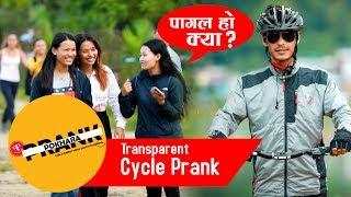 Nepali Prank - Invisible Cycle Prank   Prank Pokhara   S2 Production   Nepali Funny Video