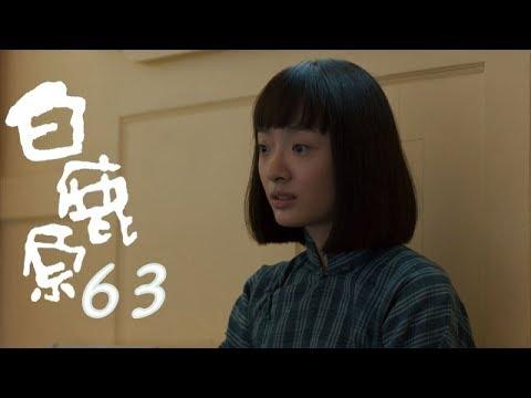 白鹿原 |  White Deer 63【TV版】(張嘉譯、秦海璐、何冰等主演)