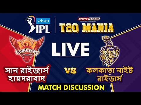 হায়দরাবাদ বনাম কলকাতা T20 Match | IPL2019