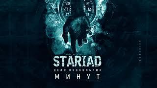Stariad - Дело Нескольких Минут 3r_ib17