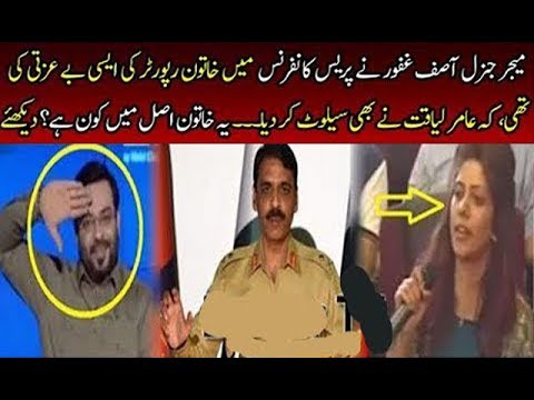 DG ISPR Strong Answer To Geo Tv Female Reporter Anchor During Press Conference, of 5th oct during pr