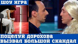 Поцелуй двух комиков в шоу Игра вызвал большой скандал Дорохов поцелуй на тнт