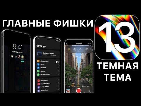 Apple слила iOS 13: обзор, что нового, на какие устройства можно поставить, дата выхода