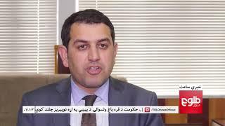 LEMAR NEWS 10 March 2018 /۱۳۹۶ د لمر خبرونه د کب ۱۹ مه