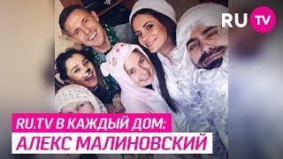 RU.TV в каждый дом Алекс Малиновский