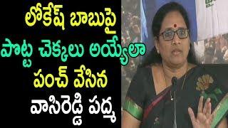 వాసిరెడ్డి పద్మ సూపర్ స్పీచ్ Ycp leader Vasi Reddy padma Fun Punch Counter on TDP  | Cinema Politics