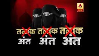 Triple Talaq Verdict: Muslim women celebrating this day as 'Vijay Diwas'