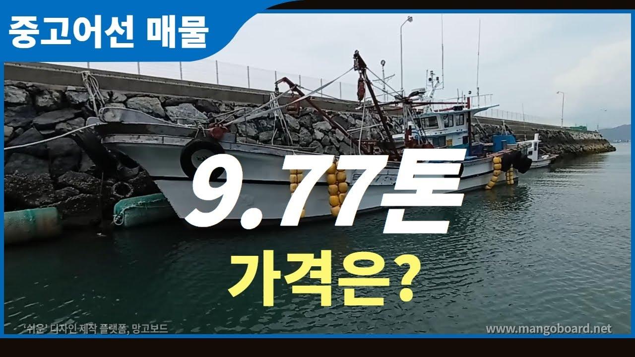 [판매중] 9. 77톤 행망배 입니다. 선주 연락처 - 010-3587-1903