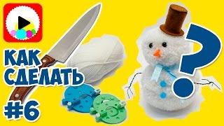 Как сделать Снеговика из помпонов - Новогодние игрушки на елку своими руками - Поделки из ниток
