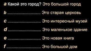 Russian Dialog lesson 4 (русский язык) (اللغة الروسية)