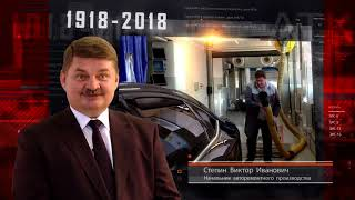 """Документальный фильм  -  """"100 лет в пути"""""""