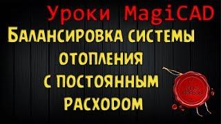 Уроки MagiCAD. Выпуск 10. Балансировка системы отопления с постоянным расходом