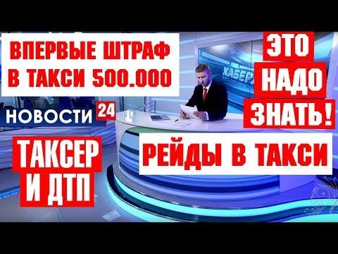 ТАКСЕР и ДТП!!!  ШТРАФ В ТАКСИ 500.000РУБ. ПАССАЖИРОВ УЧАТ КАК ВЕСТИ СЕБЯ В ТАКСИ