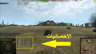 WoT Mod Back 9.8.1المودات للنسخة Arabic