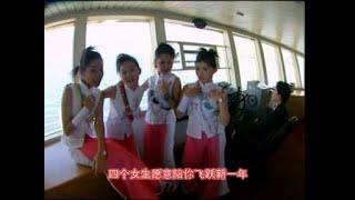 Repeat youtube video [M-Girls 四个女生] 飞跃新年 -- 飞跃新年 (Official MV)