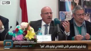 بالفيديو| ليلة شبراوية بالمجلس الأعلى للثقافة في توقيع كتاب