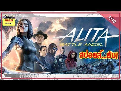 MAG-A-SEEN (รีวิว & สปอยล์…ยับ!): Alita Battle Angel
