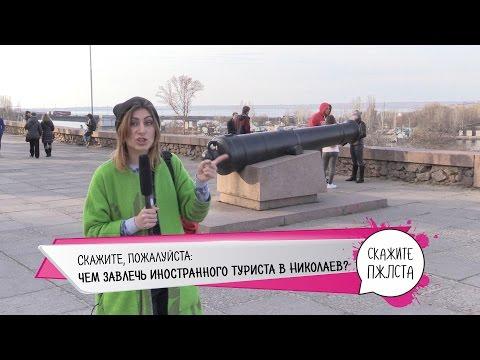 ПН TV: Скажите пожалуйста: чем завлечь туриста в Николаев?