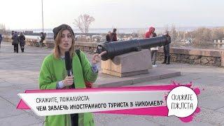 �������� ���� ПН TV: Скажите пожалуйста: чем завлечь туриста в Николаев? ������