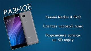 видео Как на Xiaomi перенести приложения на sd карту