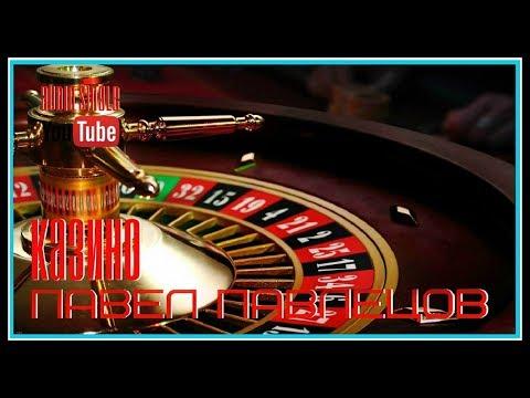Видео Русский вулкан казино отзывы