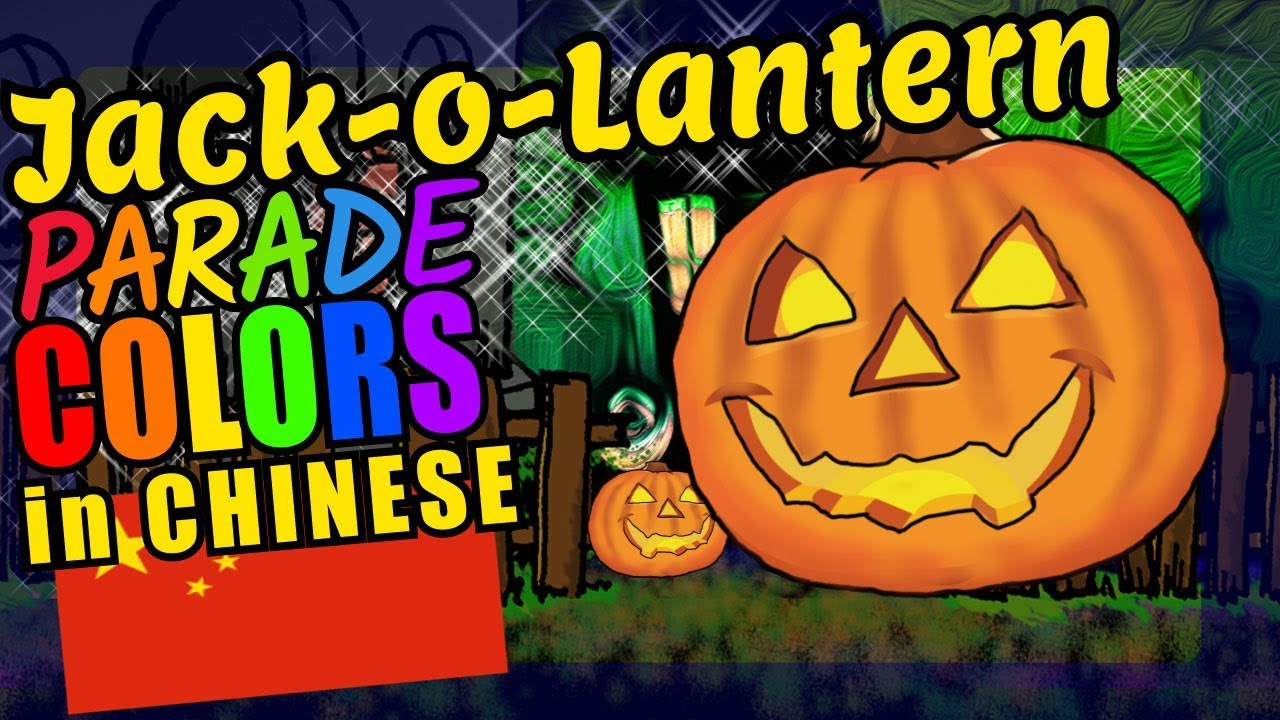 Halloween Jack O Lantern Teaching Chinese Language Colors Educational Video For Kids