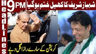 Arrested Shahbaz Sharif is in Extreme Trouble | Headlines & Bulletin 9 PM | 16 Oct 2018 | Express