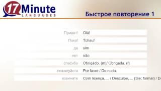 Учить португальский язык (бесплатный видеоурок)