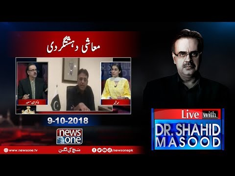 Live with Dr.Shahid Masood | 9-October-2018 | NAB | Muashi Dehshat Gardi | Money laundering