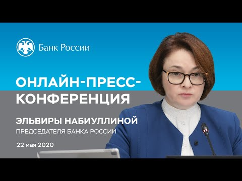 Онлайн-пресс-конференция Председателя Банка России Эльвиры Набиуллиной (22.05.2020)