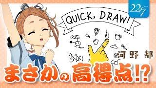 【河野都】QuickDraw!書いてみた!【22/7】