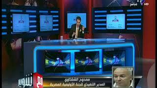 المدير التنفيذي للجنة الاولمبية يكشف اسباب إيقاف كابتن حمادة المصري