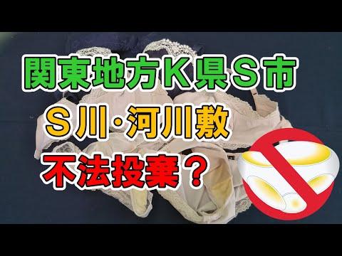 関東地方K県S市 S川・河川敷 不法投棄?  Treasure hunter P ▶6:50