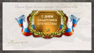 Открытка С Днем Защитника Отечества!