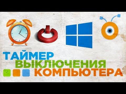 Как поставить таймер выключения компьютера в Windows 10 | Выключить компьютер по таймеру