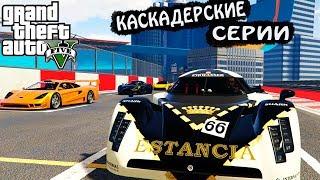 МАШИНКИ ГТА 5 ОНЛАЙН безумные каскадерские серии ГОНКИ спорт ТАЧКИ CARS GTA 5 ONLINE race multiki