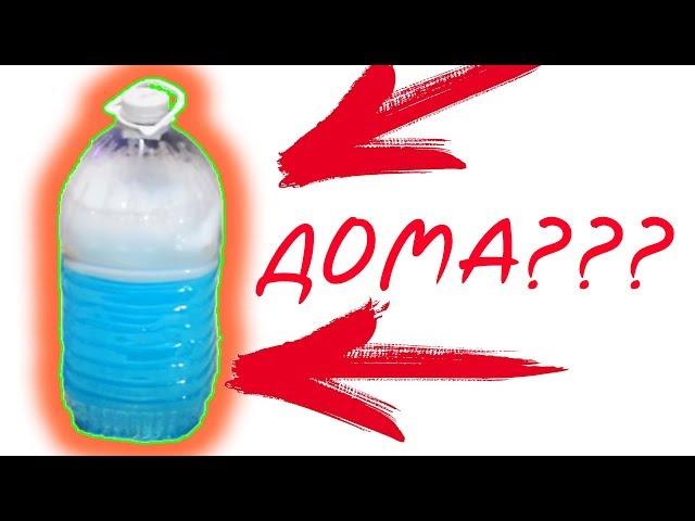 КАК СДЕЛАТЬ омывающую жидкость для автомобиля