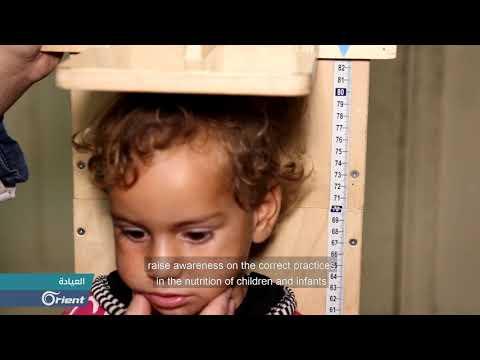 أورينت الإنسانية تطلق مشروع لمعالجة سوء التغذية عند الأطفال | العيادة  - 21:55-2019 / 10 / 12