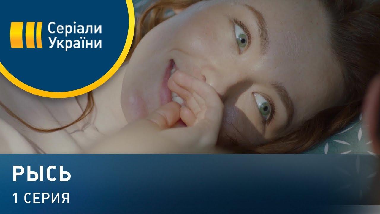 Рысь 1 сезон 1 серия