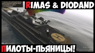 GTA 5! Rimas & Diodand Пьяницы-пилоты!