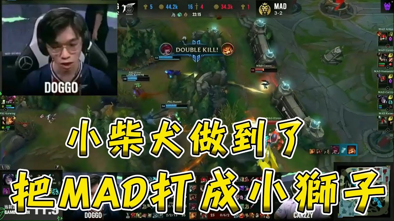 【2021 MSI 】PSG VS MAD中國解說賽事精華-復仇之戰 小柴犬做到了 把MAD打成小獅子