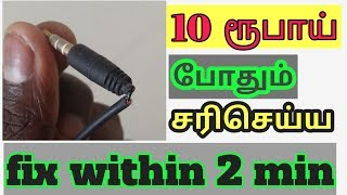how to remove broken headphone jack from mobile(TAMIL)