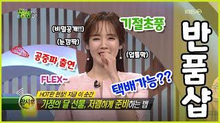 공중파 KBS 특집방송 I 생생정보 반값창고 비밀공개 …