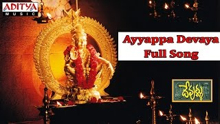 Ayyappa Devaya Full Song ll Devullu Movie ll Pruthvi, Raasi
