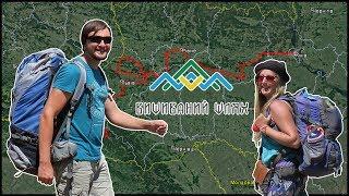 ВИШИВАНИЙ ШЛЯХ! Путешествие Через Пол Украины (От Ужгорода До Киева)