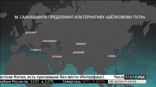 Саакашвили хочет провести «Шёлковый путь» через Украину(, 2015-08-09T14:50:57.000Z)