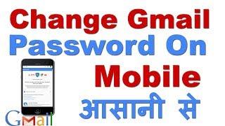 Mobil (Gmail ka şifre, Mobil)Hintçe Gmail Şifre Değiştirme, SaaS değiştirmek için zaman ayırın