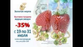 Иркутск Ювелирный магазин
